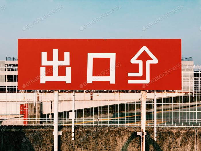 Way out ⤴️   Japanese. Sign. Car park. Japanese language. Kanji. Chinese characters.